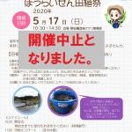5月17日(日)「2020 ほうらいせん田植祭」中止となりました。