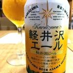 「エールビールの傑作」の宣伝に偽りなし!「軽井沢ビール エール エクセラン」