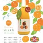 蓬莱泉と蒲郡みかんがタッグを組んだ!ほうらいせんリキュール 「MIKAN」ついに完成!5月26日新発売です。