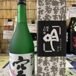 蓬莱泉 純米大吟醸「空(くう)」&「吟(ぎん)」4合瓶(720ml)入荷しました!
