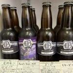 今年も出ました!むらさき麦芽100%のクラフトビール「パープルグレイン#37」