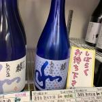 <発売延期のお知らせ>蓬莱泉「和(わ) 熟成生酒 微炭酸」
