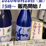 蓬莱泉の新商品「和(わ) 熟成生酒 微炭酸」6月26日15時より発売します!