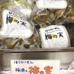蓬莱泉「梅酒の梅の実(焼酎漬け)」2年ぶりに入荷しました!