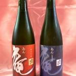 岡山・倉敷市の熊屋酒造様が造る日本酒「庵(あん)」シリーズ販売開始!