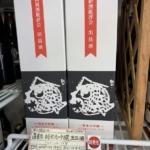 蓬莱泉の特別な吟「純米大吟醸 吟 出品酒」入荷しました!