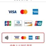 2020年秋よりクレジットカードでの「タッチ決済」が店頭で出来るようになります!