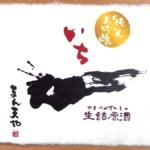 まん天や限定オリジナル秋酒「純米大吟醸 一(いち)生詰原酒」8月27日(木)発売決定!