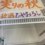 「一念不動 夏生酒」と「山﨑醸 夏純吟」どちらも2020年夏分完売しました。
