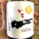 まん天やオリジナル秋限定酒「純米大吟醸 一(いち)生詰原酒」2021年8月27日(金)発売決定!