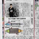 お酒造りの新兵器!ノリタケの「スタティックミキサー」が中日新聞に紹介されました。
