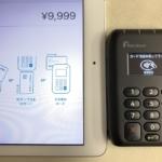 本日9月28日より店頭でクレジットカードの「タッチ決済」が出来るようになりました!