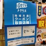 10月1日からGoToトラベル「地域共通クーポン」が全国でスタート!当店でもご利用いただけます。