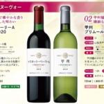 もうすぐ締切り!日本ワインの新酒「マンズワイン プリムール2020(赤・白)」ご予約はお早めに。