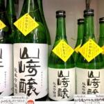 西幡豆の地酒「山﨑醸(やまざきかもし)ひやおろし 純米吟醸原酒」入荷しました!