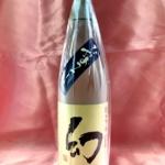 フルーティな清涼感溢れる広島の秋酒「誠鏡 純米吟醸 幻(まぼろし)ひやおろし」入荷しました!