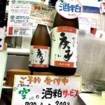 「蓬莱泉 新春初しぼり 2021」ご予約受付中!ご予約特典は「空」の酒粕です。
