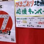 「がまごおり地魚の日応援キャンペーン」本日24日が最終日です!