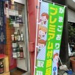 「がまごおりプレミアム付き商品券」本日9月15日より取り扱いスタート!