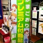 「がまごおりプレミアム付き商品券・食事券」9月15日よりスタート!