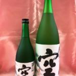 蓬莱泉の限定酒「空」&「吟」の一升瓶と四合瓶(2020年秋分)入荷しました!