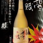 蓬莱泉 純米大吟醸生酒「花野の賦(はなののふ)」2020年版は10月10日発売決定!