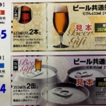2020年10月より全酒協ビール券が新デザイン&新価格にリニューアルされました。