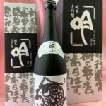 蓬莱泉 純米大吟醸「吟(ぎん)」2020年冬季入荷分は一升瓶・四合瓶とも完売しました。