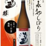 「蓬莱泉 新春初しぼり2021」のラベル完成!来年の干支は辛丑(かのとうし)です。