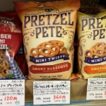 ビールやワインにぴったり!ドイツ発祥の焼き菓子「プレッツェル」各種揃いました!