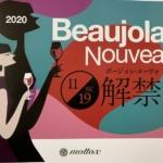 もうすぐ締切り!「ポールボーデ ボージョレ・ヴィラージュ ヌーヴォー2020 樽出し量り売り」ご予約はお早めに。