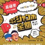 2020年11月14日より「超PayPay祭!フィナーレジャンボ」スタート!