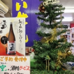 もうすぐ予約受付終了…「蓬莱泉 新春初しぼり2021 辛丑(かのとうし)」お急ぎください!