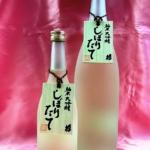 蓬莱泉 純米大吟醸しぼりたて「丑(うし)木札」入荷しました!