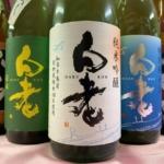 火災で麹室が全焼…「白老」の澤田酒造様を応援します!