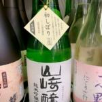 山﨑醸の令和2BYしぼりたて「初しぼり 純米吟醸生原酒」入荷しました!