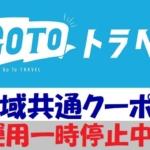 Go Toトラベル一時停止…全国で12月28日~1月11日(月)まで