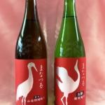 冬のまん天やに二羽のつるが飛来!田中酒造店の辛口純米酒「まなつる」シリーズ入荷しました。