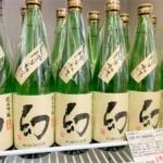 広島・竹原市の中尾醸造様より「誠鏡 純米吟醸 幻(まぼろし)しぼりたて生酒」今年も入荷しました!