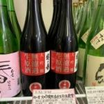 越の誉「蔵誉(くらのほまれ)」大吟醸無濾過生原酒(2020年度醸造版)再入荷しました!