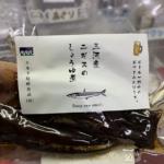 希少な冬季限定つくだ煮!カネリ尾崎食品より「三河産ニギスのしょうゆ煮」入荷しました!