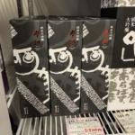 蓬莱泉 純米大吟醸「摩訶(まか)」(2020年度醸造版第二陣)入荷しました!