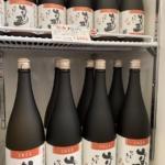 蓬莱泉「新春初しぼり2021 辛丑(かのとうし)」完売しました。