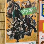 蒲郡を舞台に繰り広げられる大橋ワールド!映画「ゾッキ」2021年4月全国公開予定!