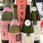 「一念不動」の2つの新しい純米酒「生酛純米75%磨き」と「但馬強力60%磨き」が本日入荷!
