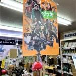 映画「ゾッキ」&「裏ゾッキ」の巨大中吊りポスターお目見えです!