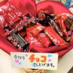バレンタインまであと2週間…「ミニチョコプレゼント期間」に突入します!