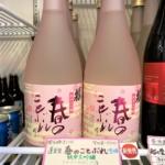蓬莱泉 純米大吟醸生酒「春のことぶれ」(2021年分)入荷!今年は無ろ過で更にフルーティ!