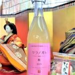 桃の節句に桃のワインはいかが?フジクレール「クラノオト 桃」