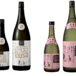 奥三河の地酒「一念不動」から2つの新商品のお酒がまもなく解禁です!